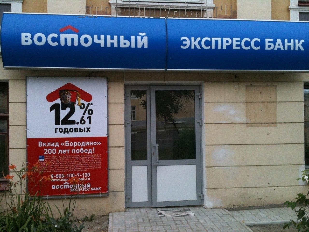 авторов книг филиалы по россии восточный экспрэсс банк чем