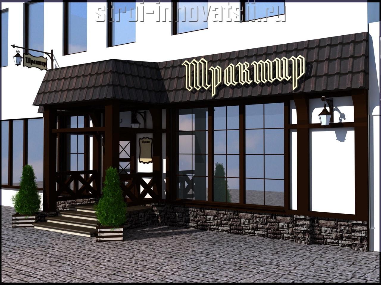 входная дверь в бар и ресторан